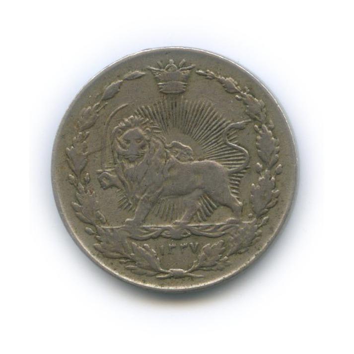 50 динаров 1918 года (Иран)