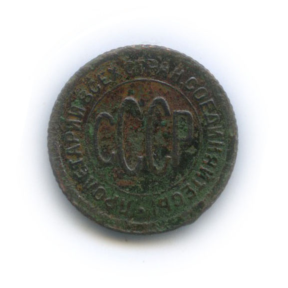 ½ копейки 1928 года (СССР)