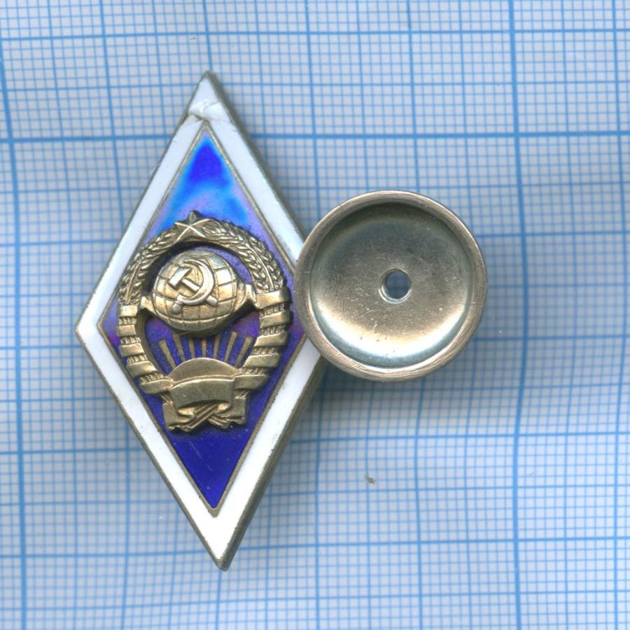Знак нагрудный «Обокончании университета» ММД (СССР)