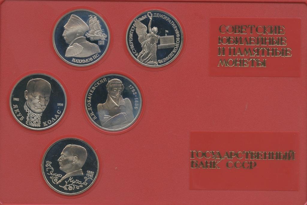 Набор юбилейных монет 1 рубль 1992 года (Россия)