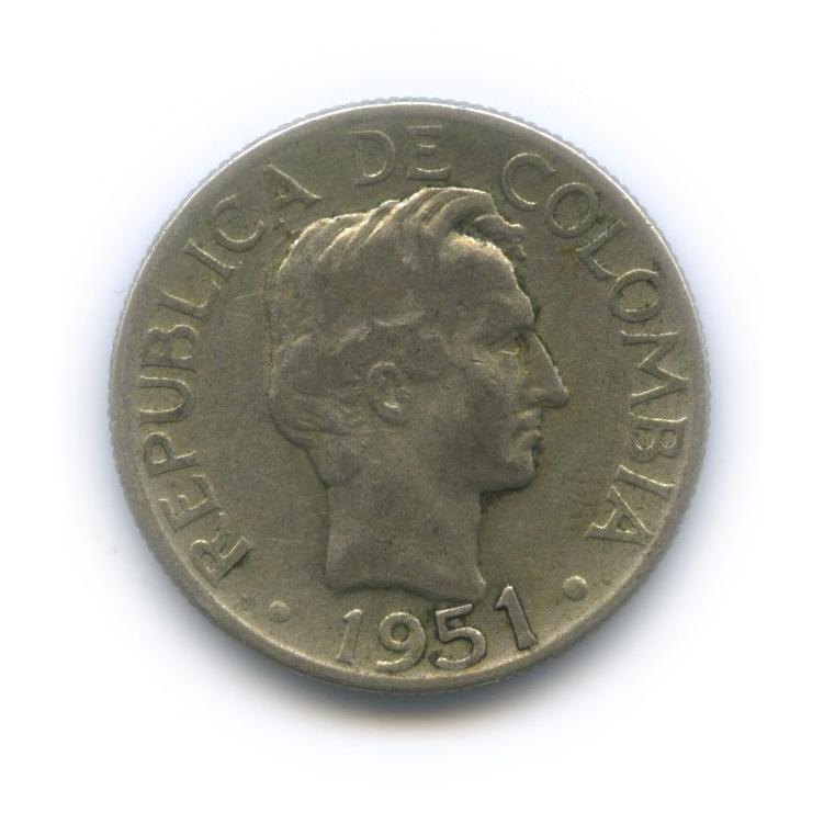 20 сентаво 1951 года (Колумбия)
