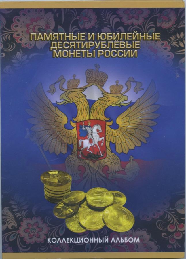 Альбом для монет «Памятные июбилейные 10-рублевые монеты России» (Россия)