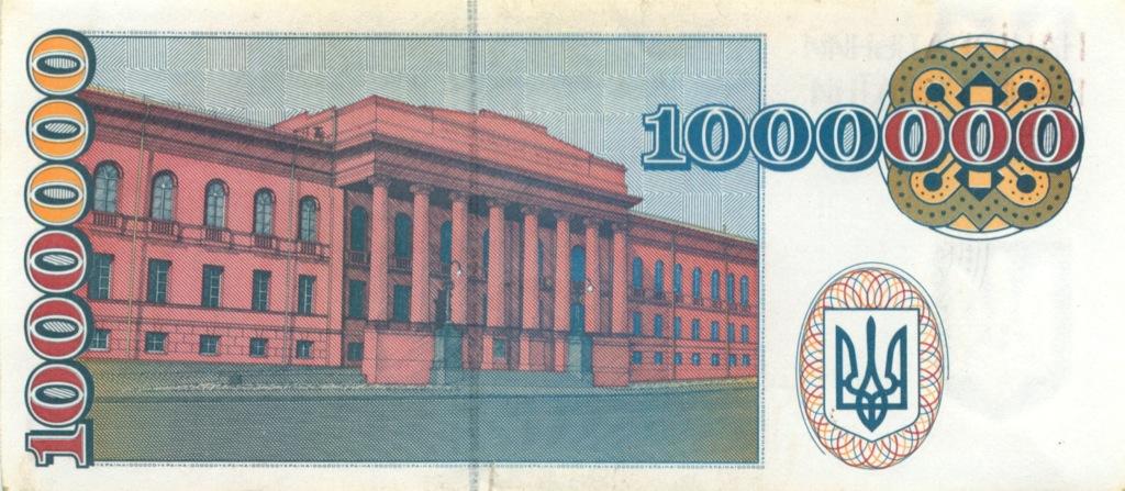 1 миллион карбованцев (купон) 1995 года (Украина)