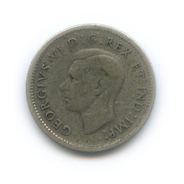 10 центов 1943 года (Канада)