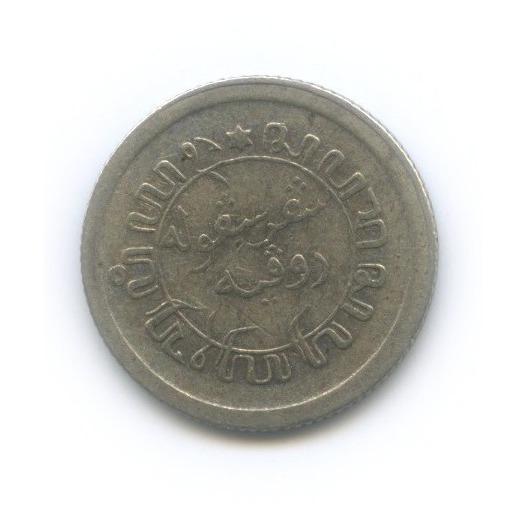 1/10 гульдена - Нидерландская Индия 1928 года