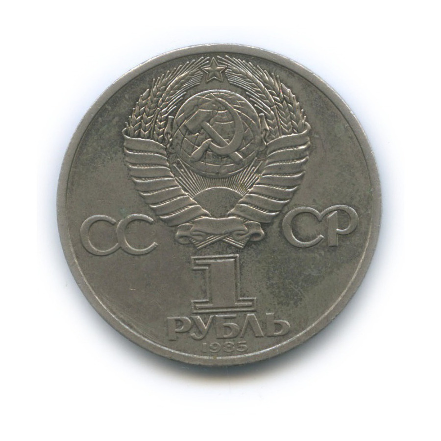 1 рубль — 165 лет содня рождения Фридриха Энгельса 1985 года (СССР)