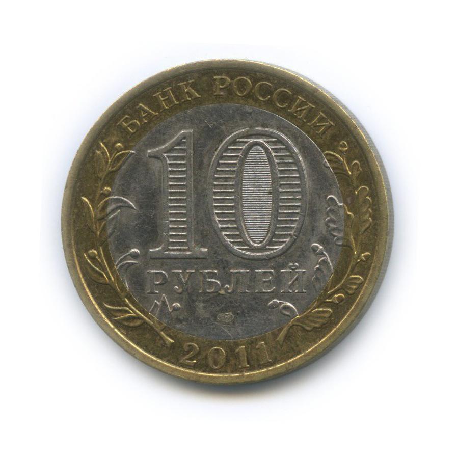 10 рублей — Российская Федерация - Воронежская область 2011 года (Россия)