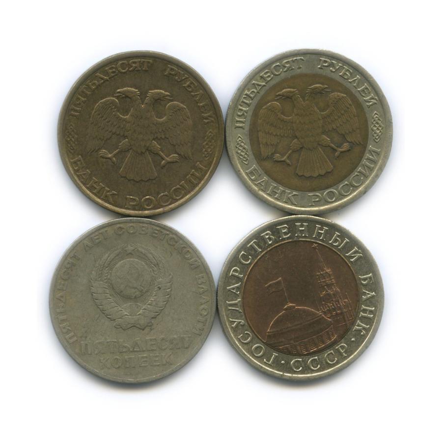 Набор монет (СССР, Россия)