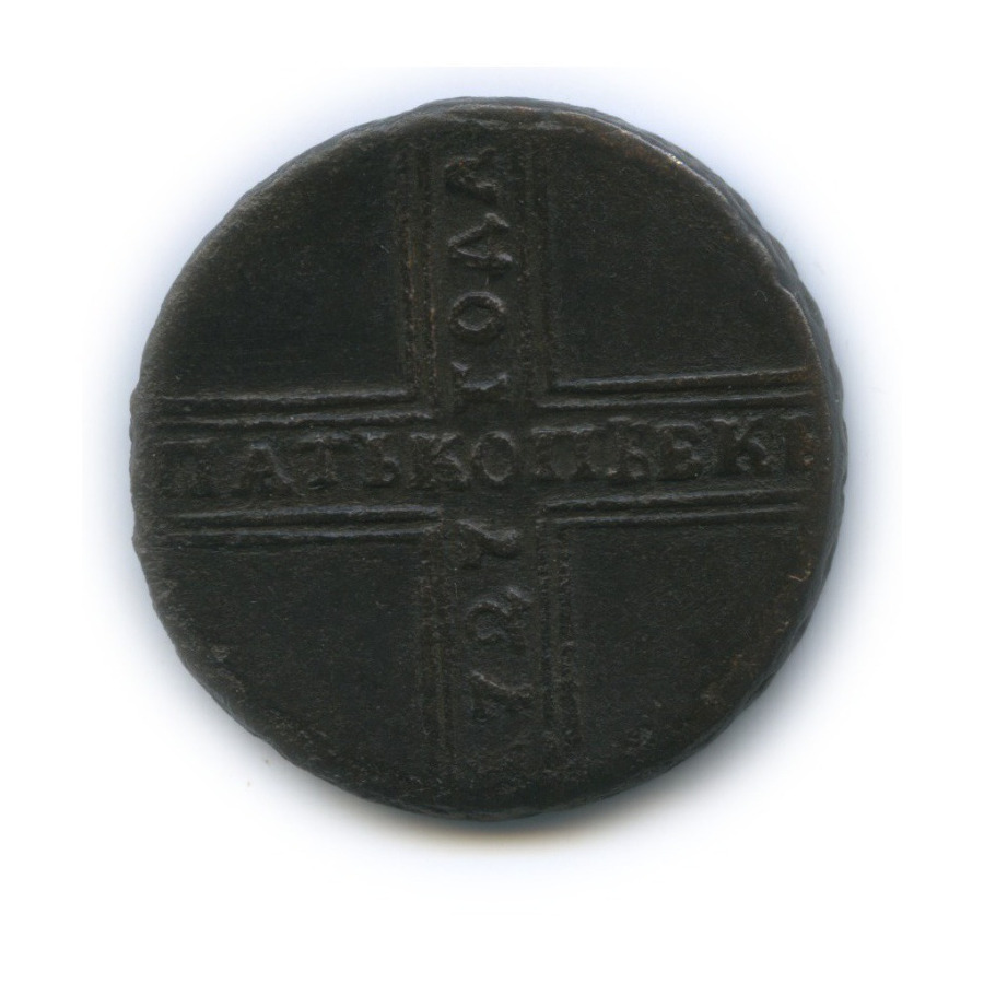 5 копеек («крестовые») 1727 года НД (Российская Империя)