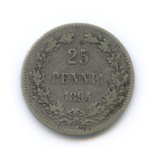 25 пенни 1894 года L (Российская Империя)