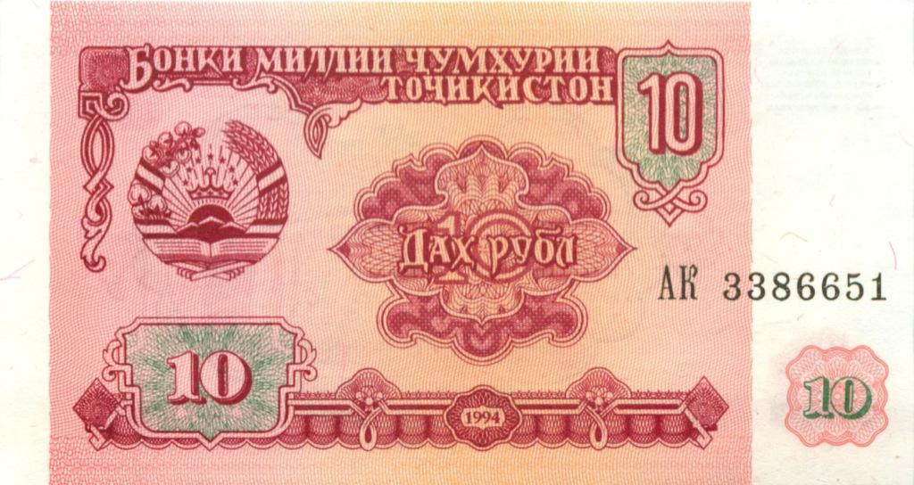 10 рублей 1994 года (Таджикистан)