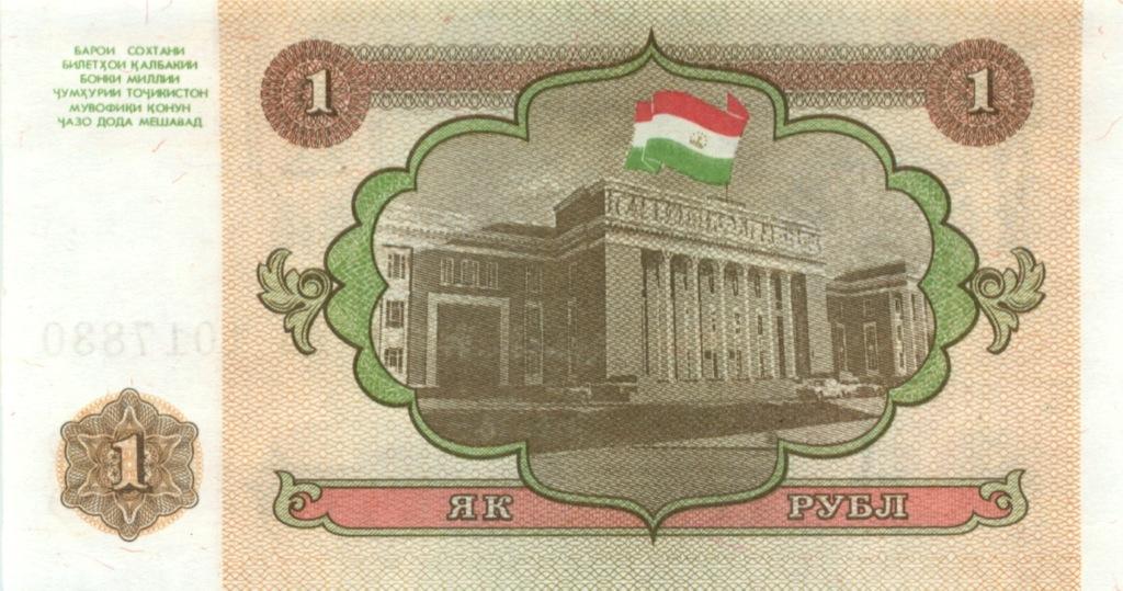 1 рубль 1994 года (Таджикистан)