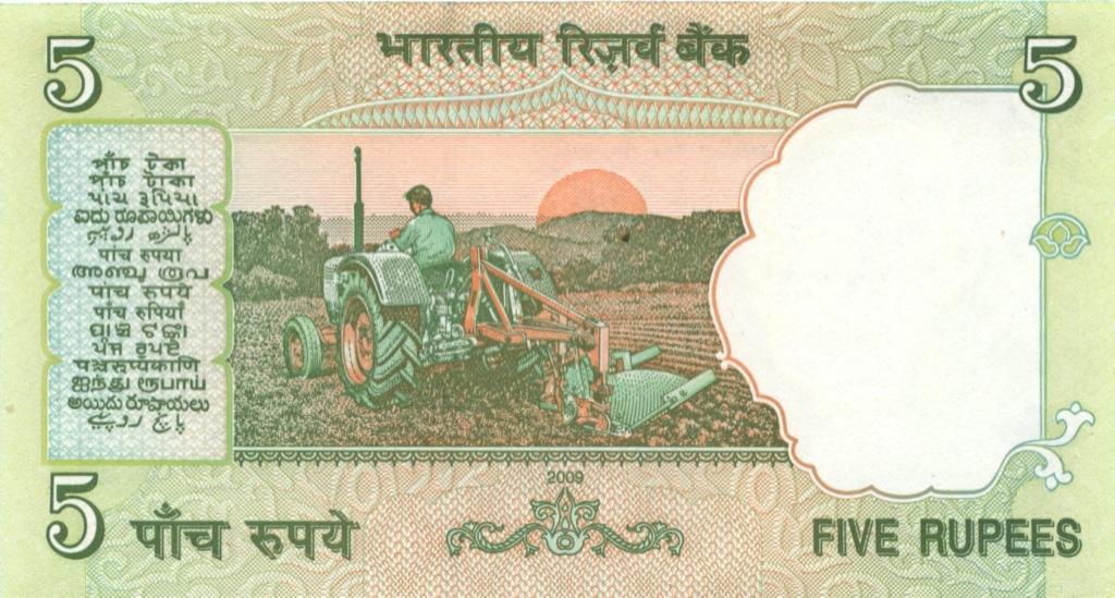 5 рупий 2009 года (Индия)