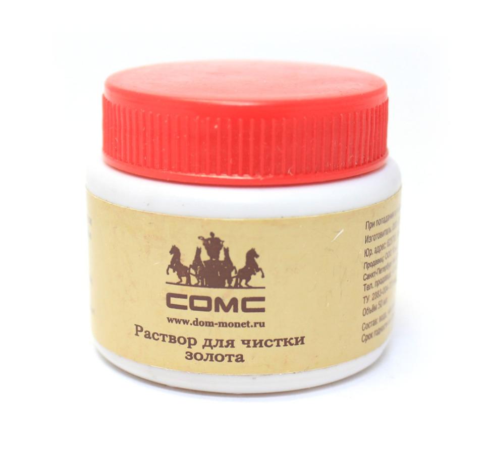 Средство для чистки золота «Coмc» (50 мл) (Россия)