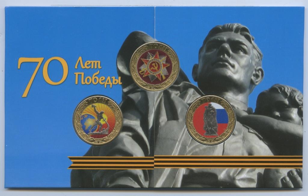 Набор монет 10 рублей - 70 лет Победы в Великой Отечественной войне 1941-1945 гг. (цветная эмаль, вальбоме) 2015 года СПМД (Россия)