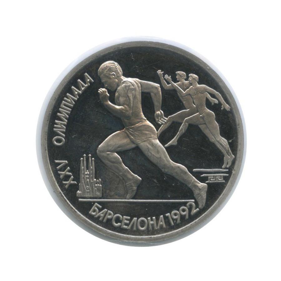 1 рубль — XXV летние Олимпийские Игры, Барселона 1992 - Бег (взапайке) 1991 года (СССР)