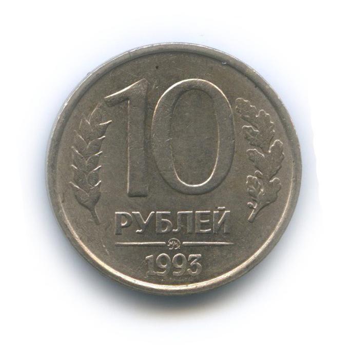 10 рублей (немагнит) 1993 года ММД (Россия)