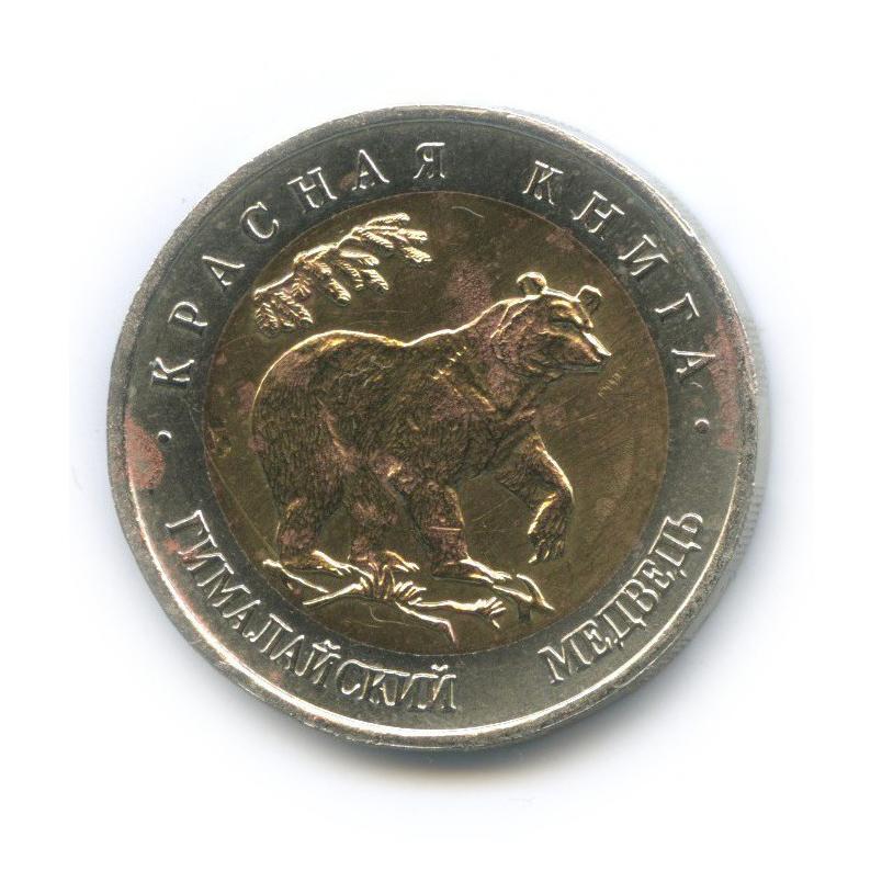 50 рублей — Красная книга - Гималайский медведь 1993 года (Россия)