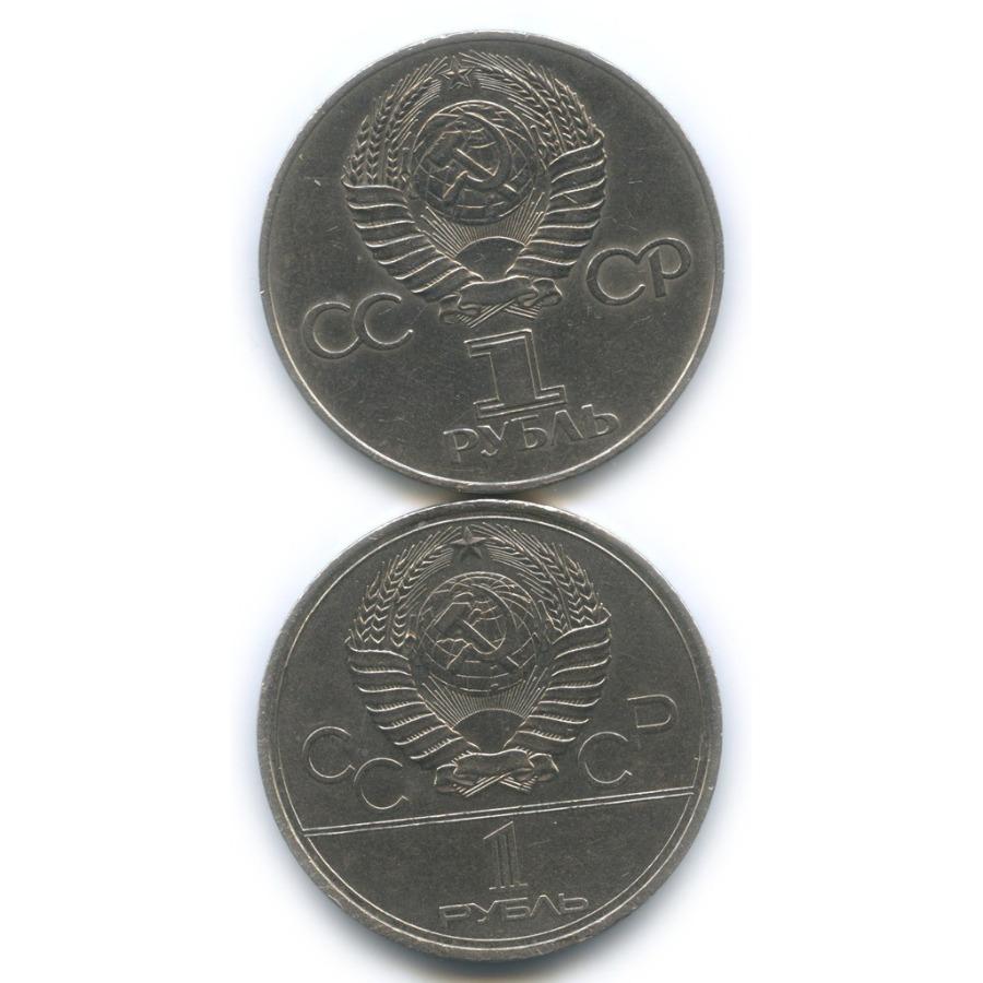 Набор монет 1 рубль - Игры XXII Олимпиады, Москва-1980, 60 лет Советской власти 1977, 1979 (СССР)