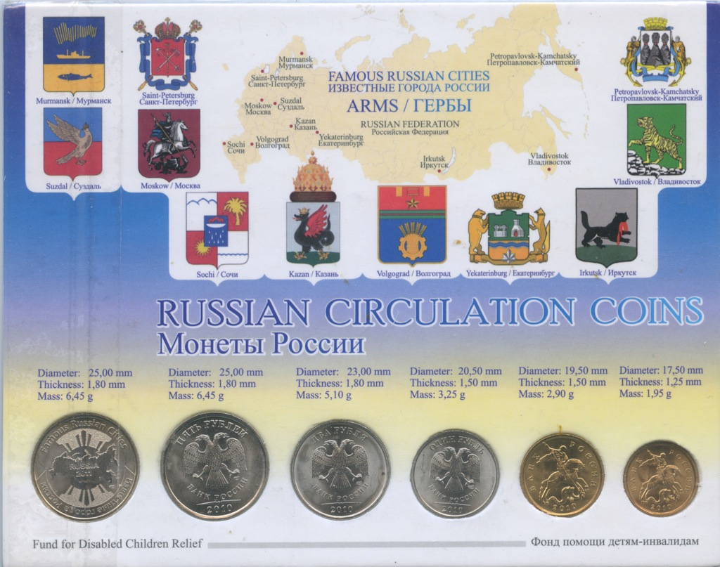 Набор монет России сжетоном (воткрытке) 2010 года СПМД (Россия)