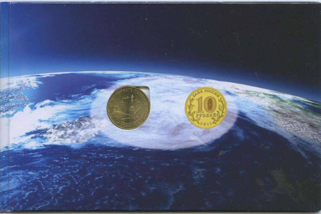 10 рублей — 50 лет первого полета человека вкосмос (вальбоме) 2011 года (Россия)