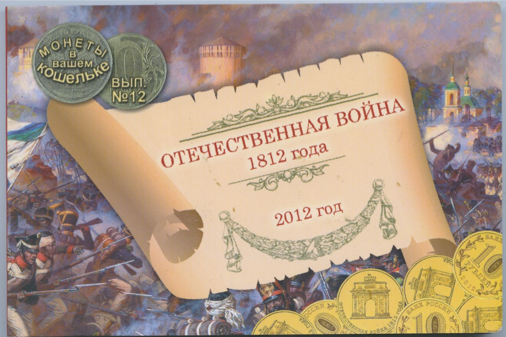 10 рублей — 200 лет победы России вОтечественной войне 1812 года (вальбоме) 2012 года (Россия)