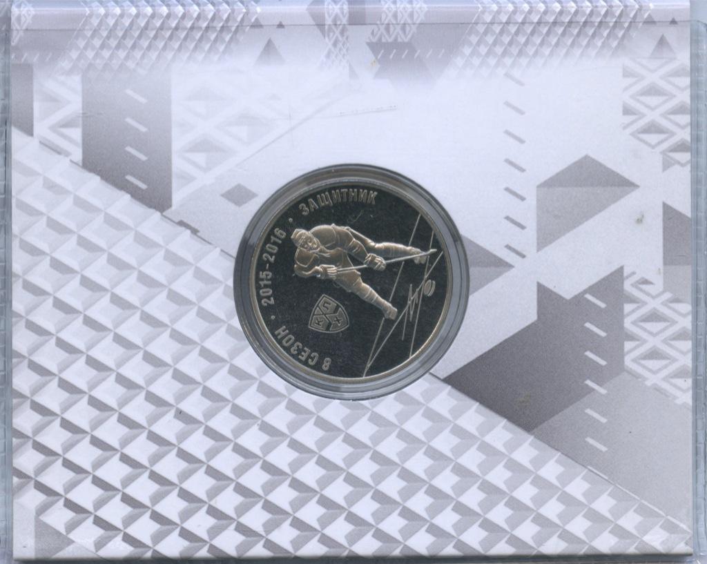 Жетон монетовидный «100 хоккейных рублей - 8 сезон Континентальной хоккейной лиги (2015-2016) - Защитник» (вупаковке-открытке) 2016 года ММД (Россия)