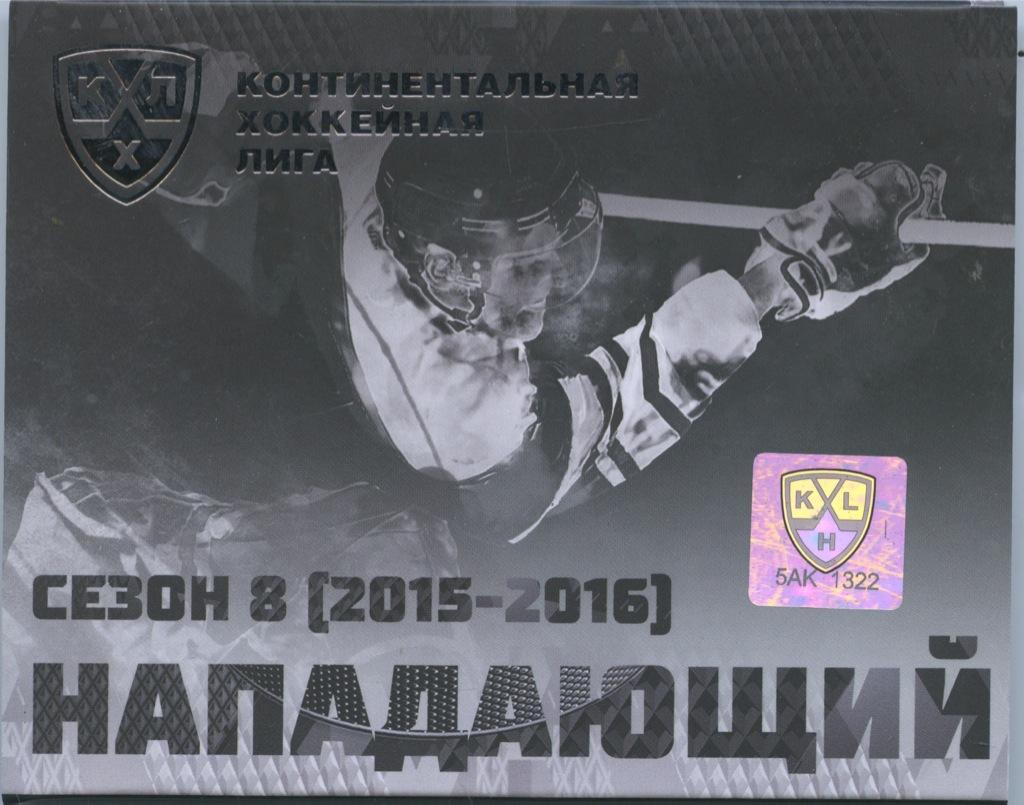 Жетон монетовидный «100 хоккейных рублей - 8 сезон Континентальной хоккейной лиги (2015-2016) - Нападающий» (вупаковке-открытке) 2016 года ММД (Россия)