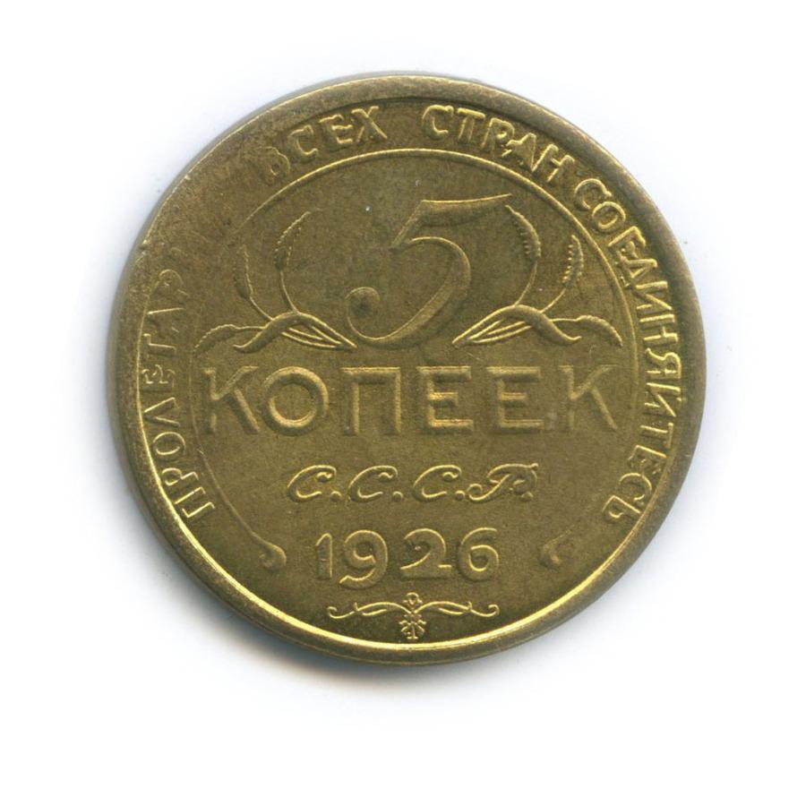 Жетон «5 копеек 1926, СССР»