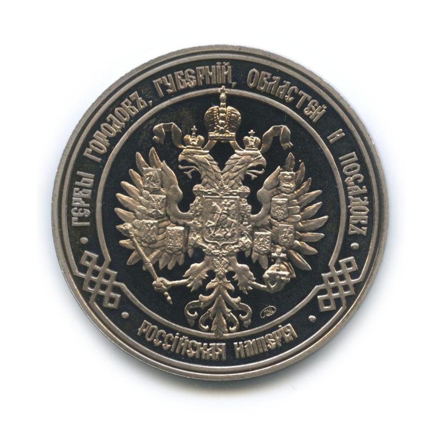 Жетон «Большой Государственный герб Российской Империи, 24 июля 1882 г.» ЛМД (Россия)
