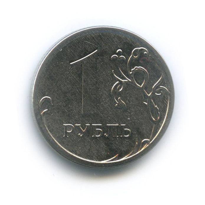 1 рубль (брак) (Россия)