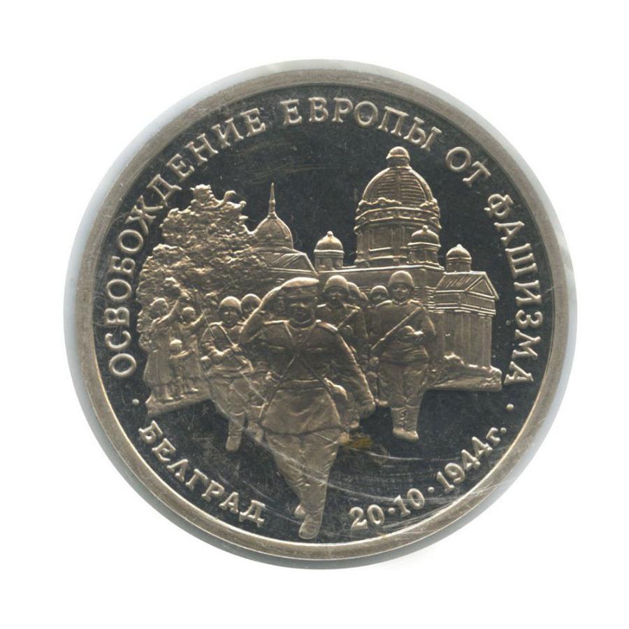 3 рубля — Освобождение Европы отфашизма. Белград (взапайке) 1994 года (Россия)