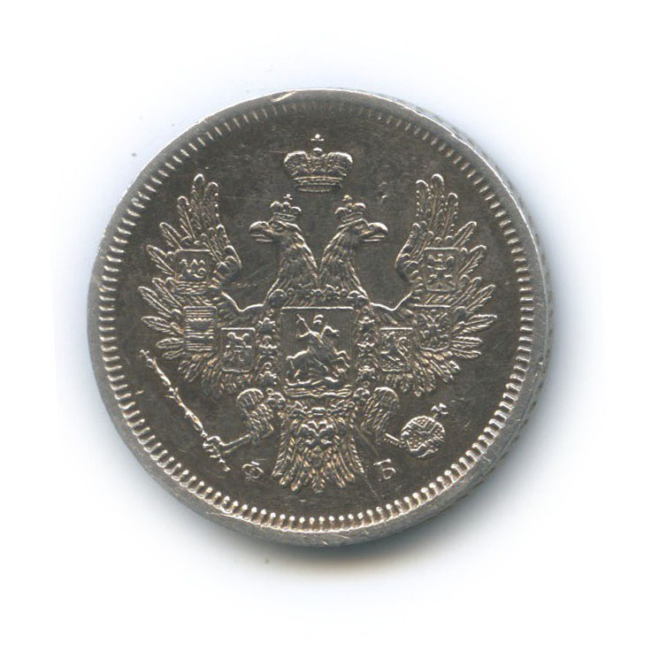 20 копеек 1857 года СПБ ФБ (Российская Империя)