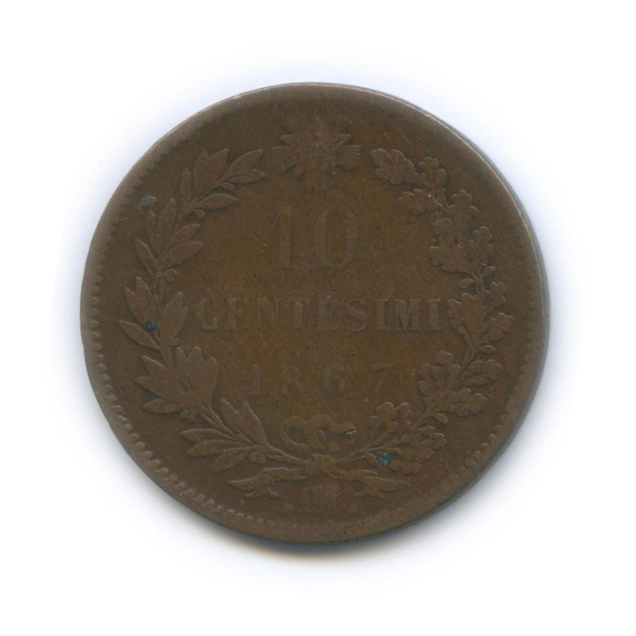 10 чентезимо - Виктор Эммануил II 1867 года (Италия)