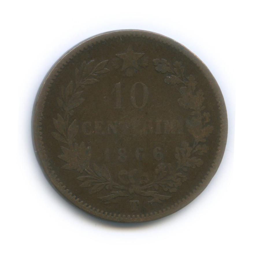 10 чентезимо - Виктор Эммануил II 1866 года (Италия)