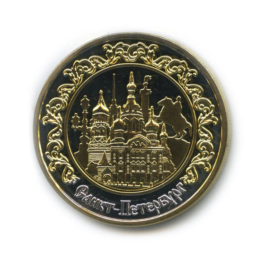 Жетон «Санкт-Петербург - Князь Александр Невский» (Россия)