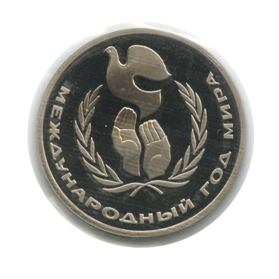 1 рубль — Международный год мира (новодел, взапайке) 1986 года (СССР)
