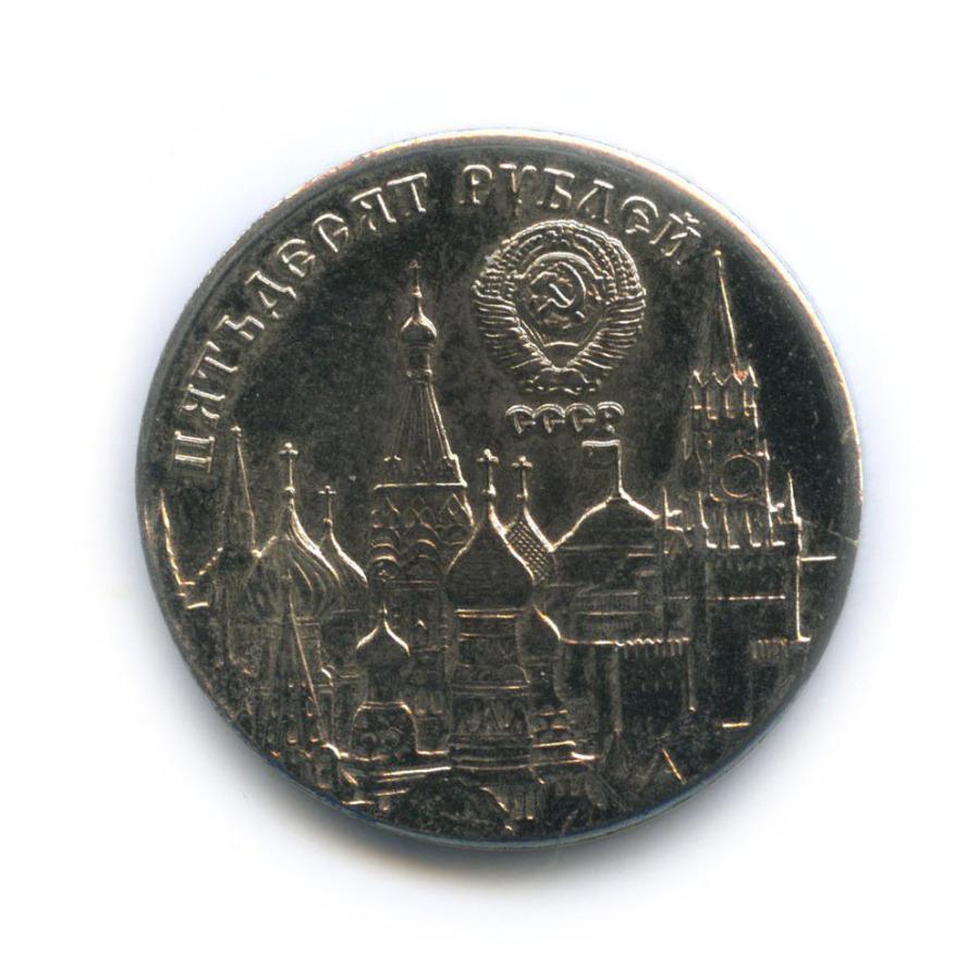 Жетон «50 рублей 1981 - Л. И. Брежнев»
