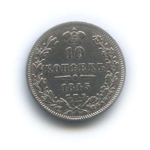 10 копеек 1845 года СПБ КБ (Российская Империя)