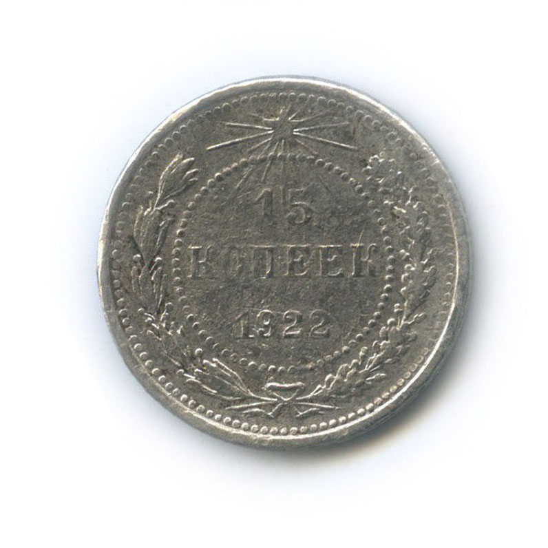 15 копеек 1922 года (СССР)