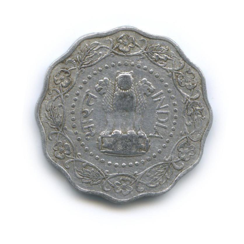 10 пайс 1971 года ♦ (Индия)