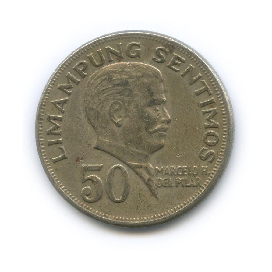 50 сентимо 1971 года (Филиппины)