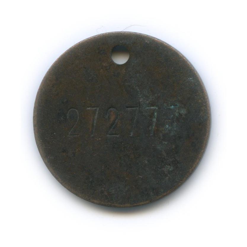Жетон «1949 - Belgique-België» 1949 года (Бельгия)
