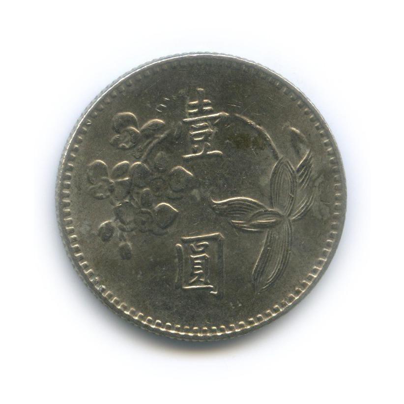 1 доллар 1973 года (Тайвань)