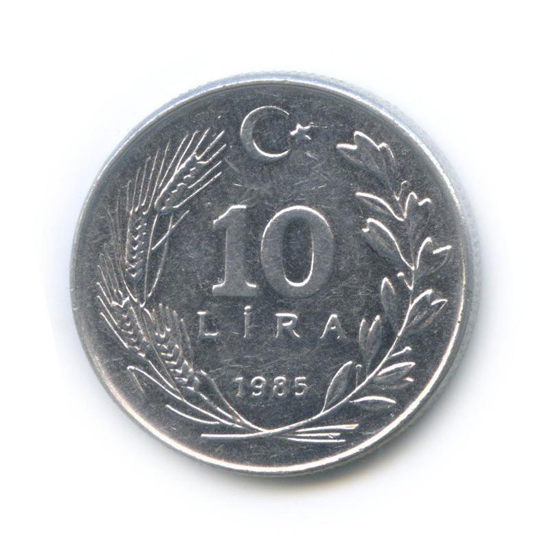 10 лир 1985 года (Турция)