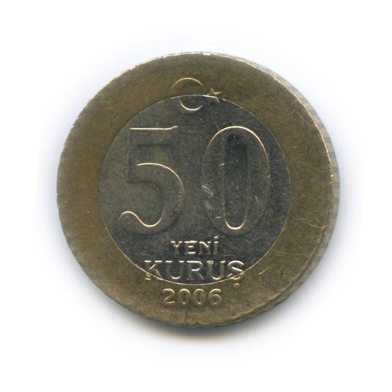 50 новых курушей 2006 года (Турция)