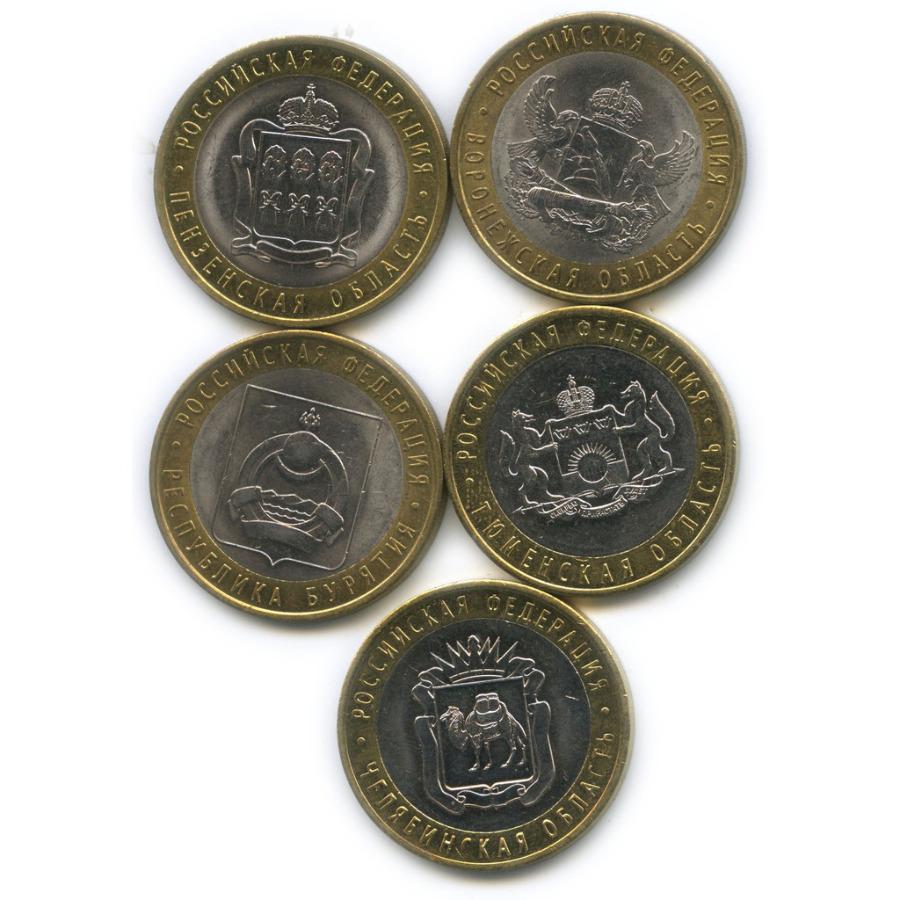 Набор монет 10 рублей — Российская Федерация - Области и республики 2011, 2014 (Россия)