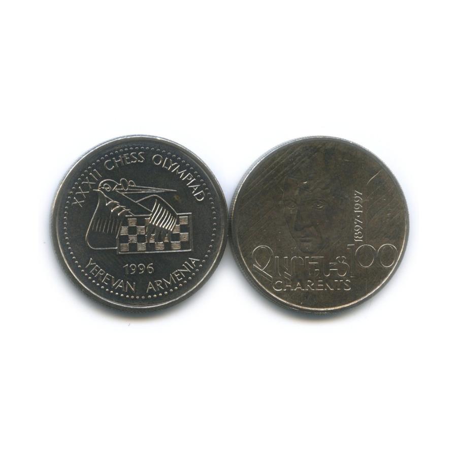 Набор юбилейных монет 100 драм 1996, 1997 (Армения)
