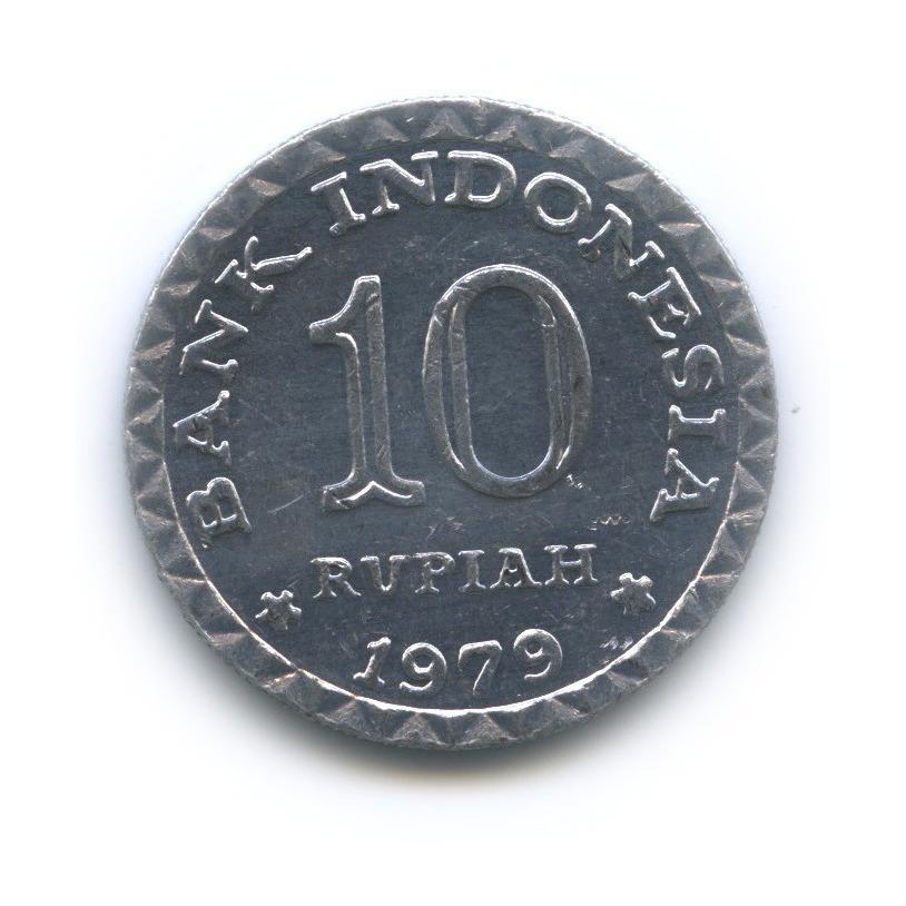 10 рупий - ФАО - Национальная программа энергосбережения 1979 года (Индонезия)