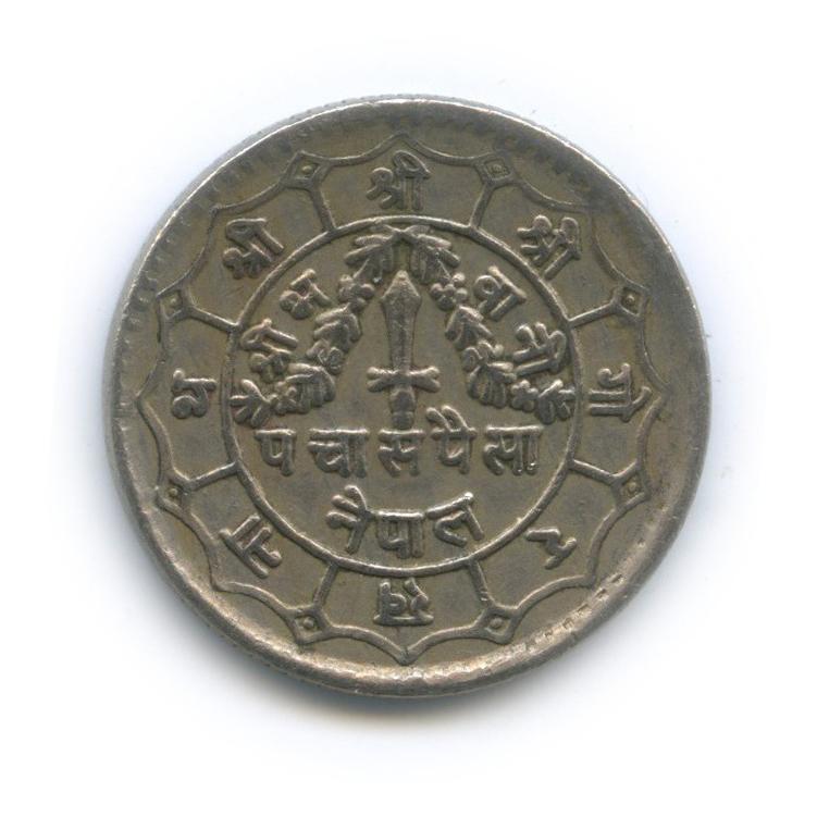 50 пайс, Непал 1979 года